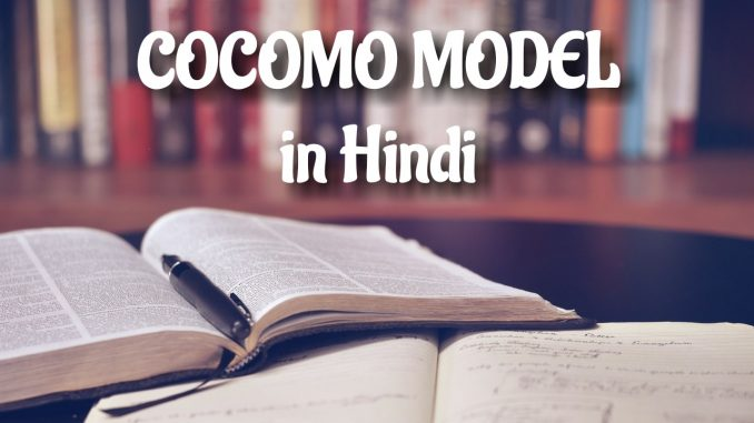 Cocomo Model In Hindi