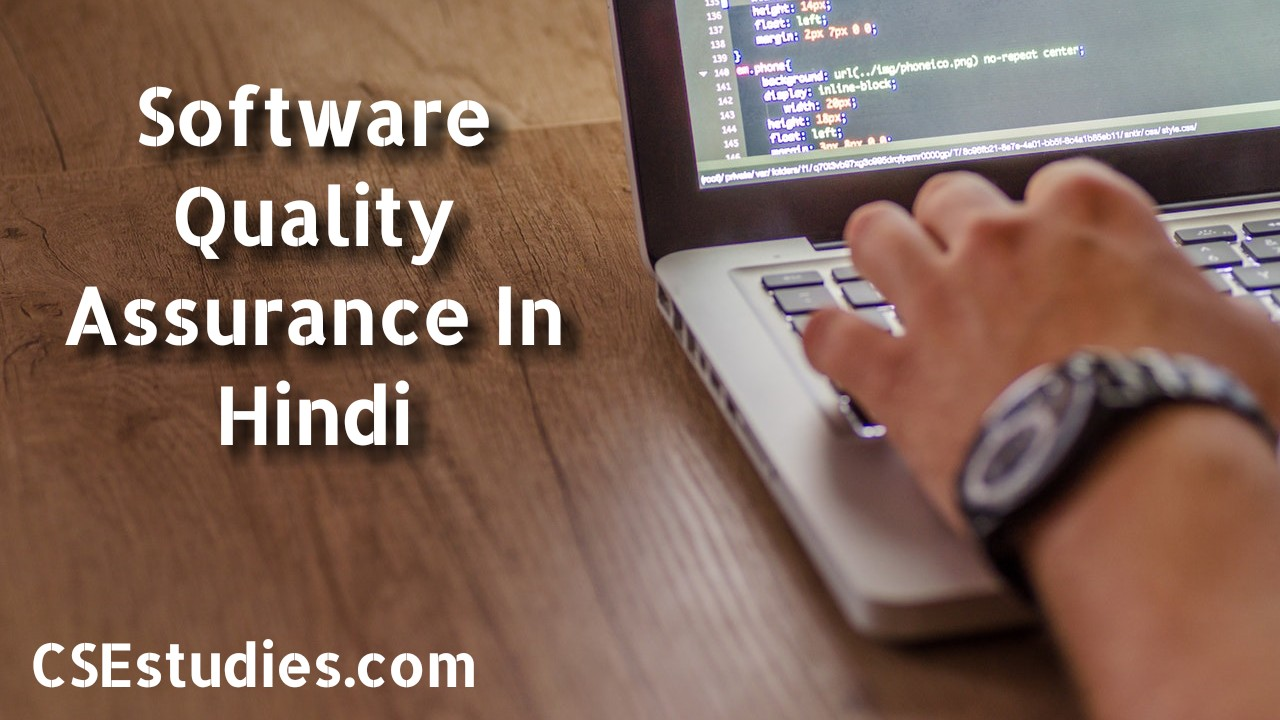 Software Quality Assurance In Hindi