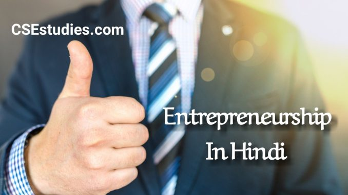 Entrepreneurship In Hindi