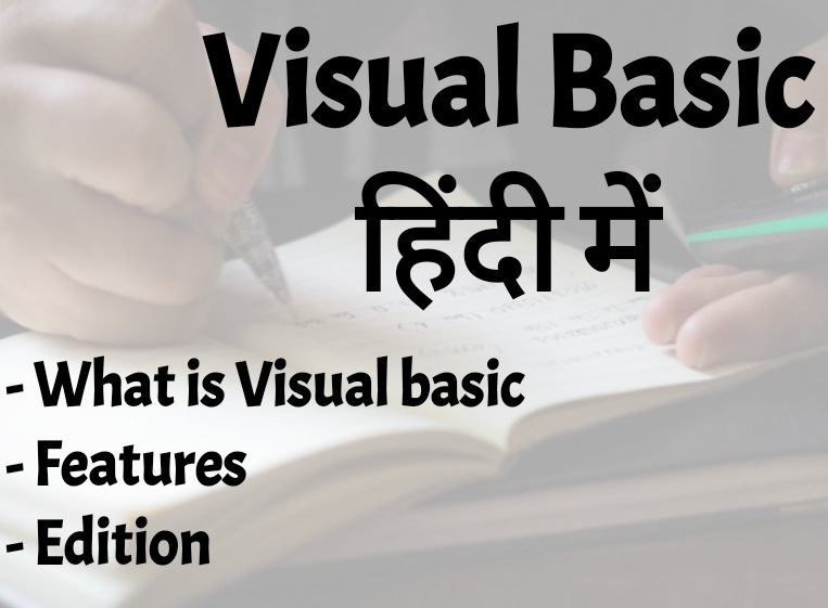Visual Basic In Hindi