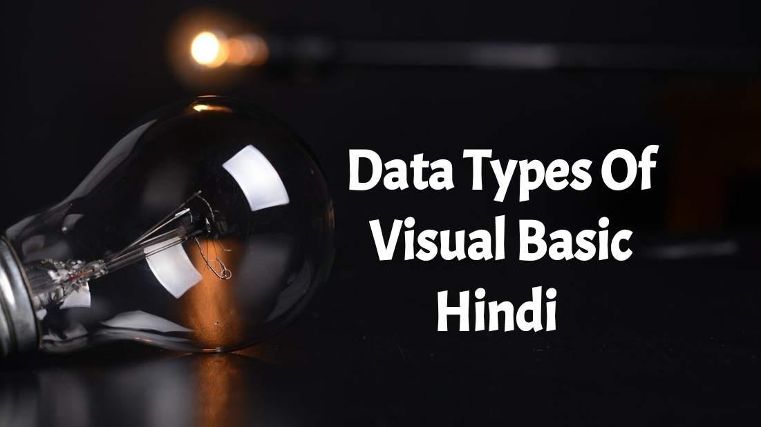 Data Types Of Visual Basic In Hindi
