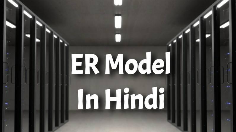 ER Model In Hindi