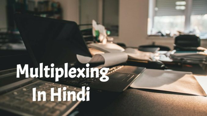 Multiplexing In Hindi