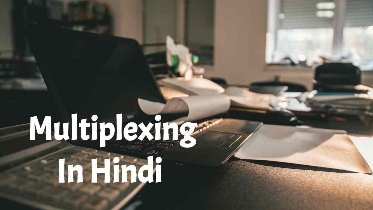 Multiplexing In Hindi