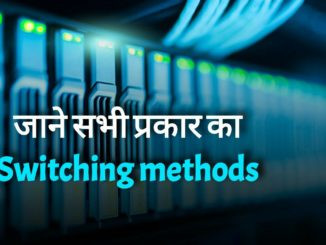 Switching In Hindi