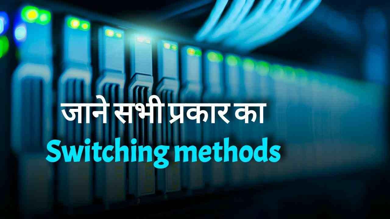 Switching In Hindi