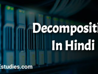 Decomposition In DBMS In Hindi