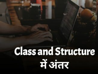 Difference Between Class And Structure In Hindi