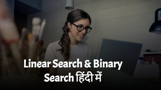 Searching In Data Structure In Hindi