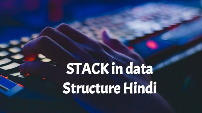 Stack In Data Structure In Hindi