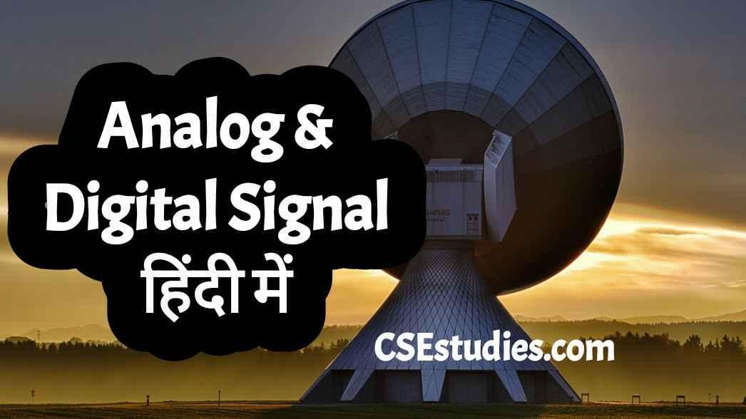 Analog And Digital Signal In Hindi