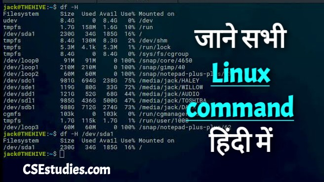 Linux Command In Hindi