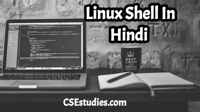 Linux Shell In Hindi