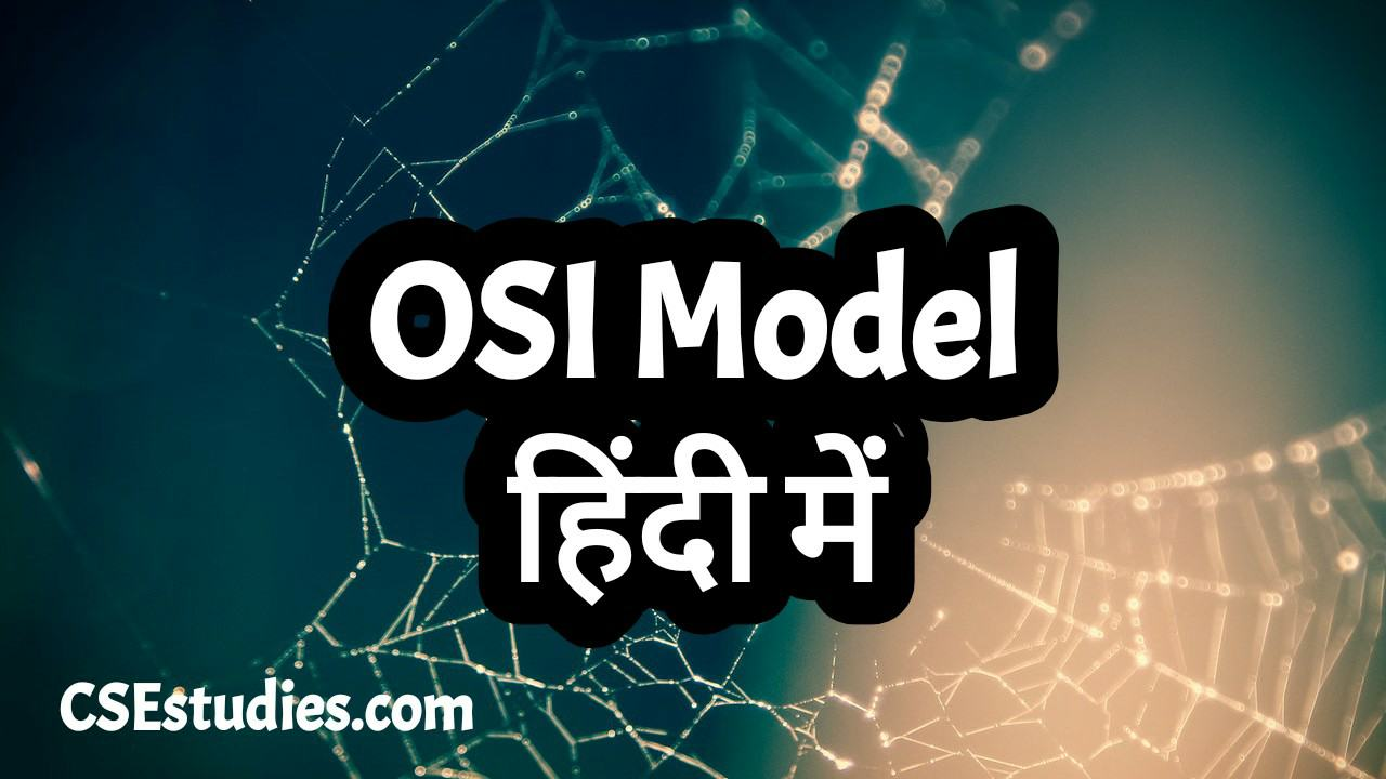 OSI Model In Hindi